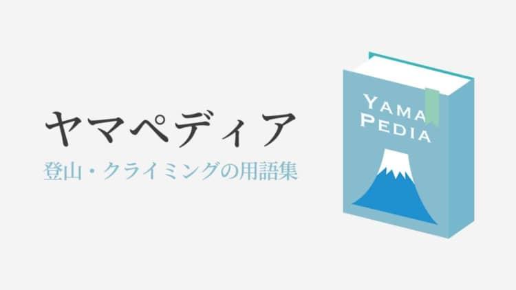 ヤマペディア・アイキャッチ画像